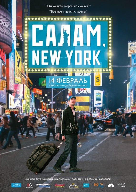 Нью йорк нью йорк скачать бесплатно mp3
