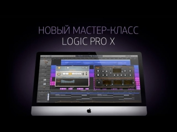 Презентация программы Apple Logic Pro X в