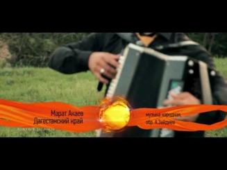 дагестанские песни 2014 слушать онлайн