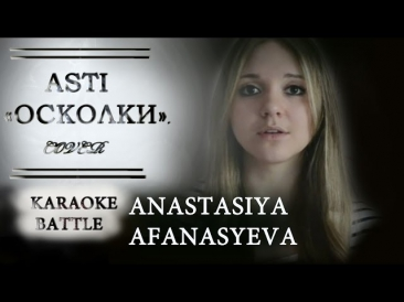Asti - Осколки (cover by Anastasiya Afanasyeva)