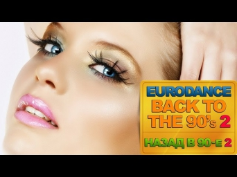 Eurodance - Back to the 90's (200 hits) part 2 | Назад в 90-е (200 хитов) часть 2